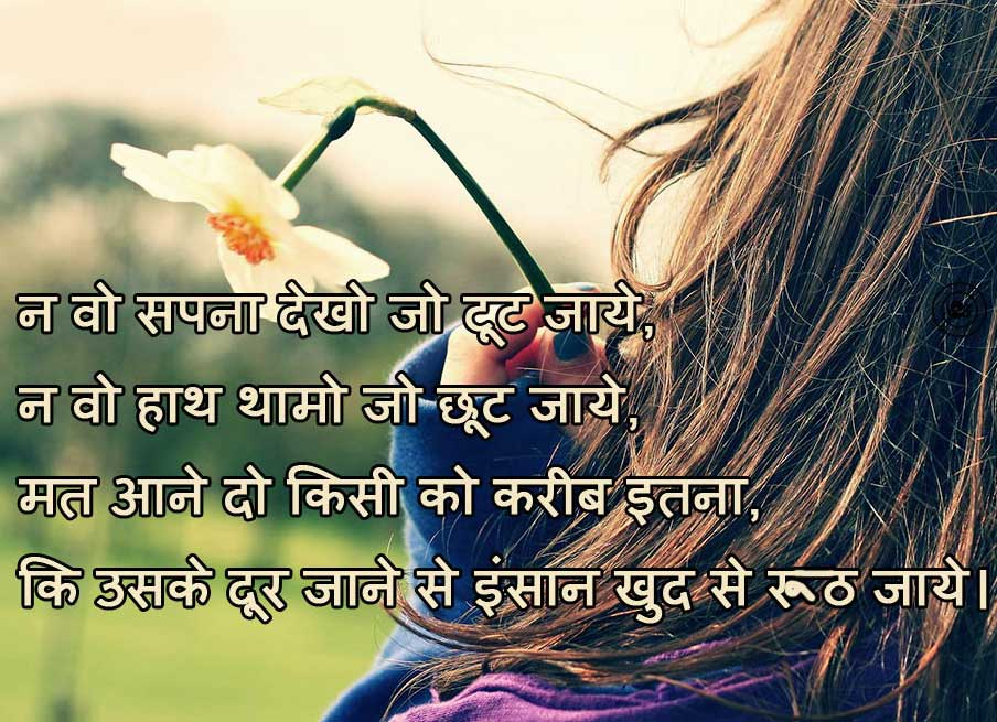 Best Hindi Sad Shayari With Images Free Download