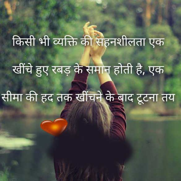 Hindi Sad Shayari With Images Pictures