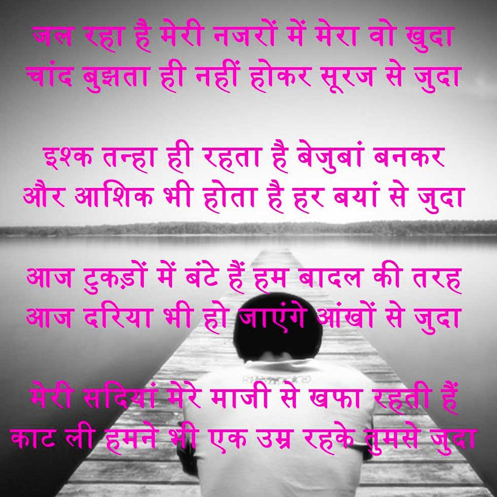 Hindi Sad Shayari With Images Photo
