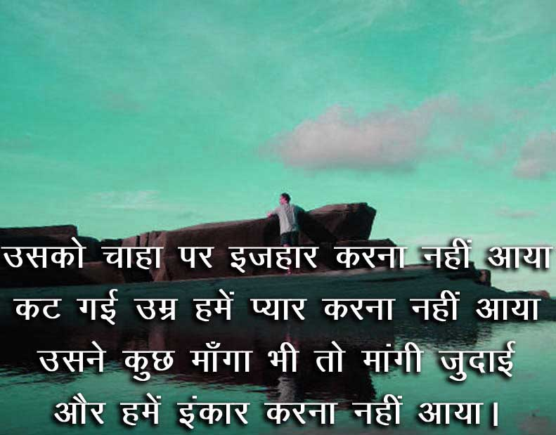 Best Hindi Sad Shayari With Images Wallpaper Free