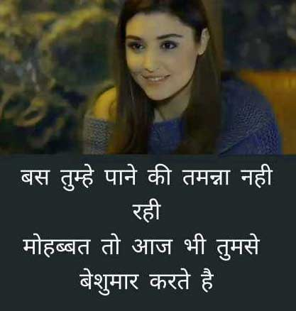 Latest Hindi Sad Shayari With Images Photo Free