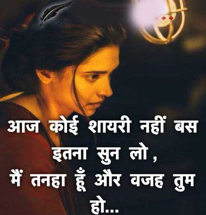 Latest Hindi Sad Shayari With Images Download