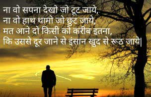 Hindi Sad Shayari With Images Photo for Whatsapp