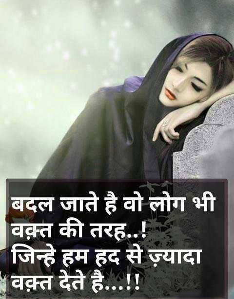 Hindi Sad Shayari With Images Photo Free Download