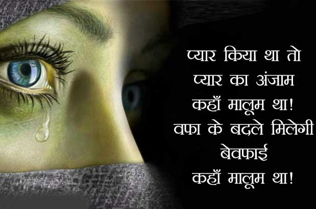 Hindi Sad Shayari With Images