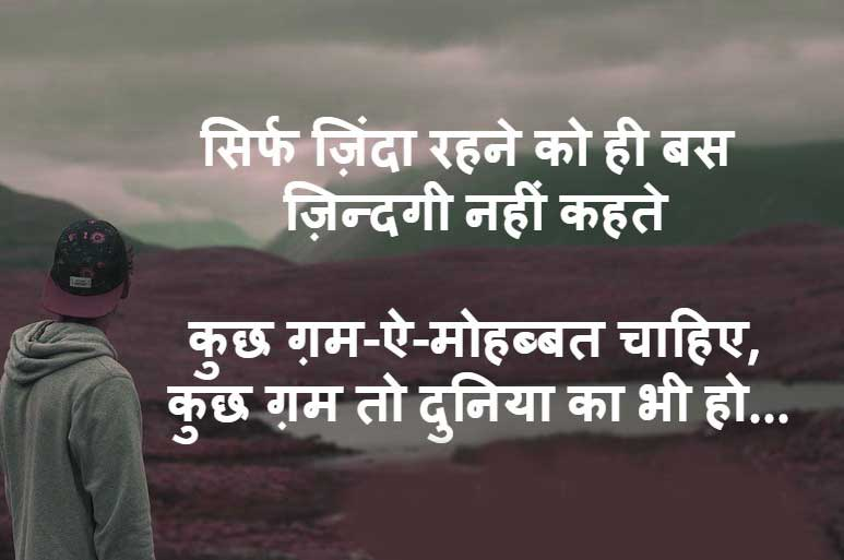 Hindi Sad Shayari With Images Free Download