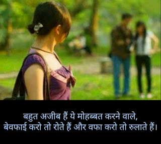 Hindi Sad Shayari With Images Photo Hd