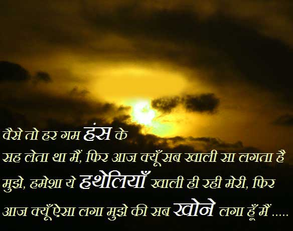 New Hindi Sad Shayari With Images Photo Free