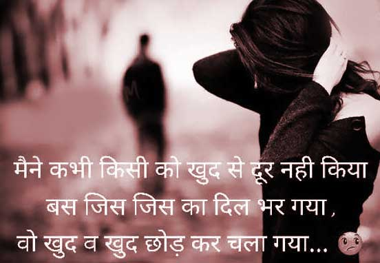 Hindi Sad Shayari With Images Wallpaper Free