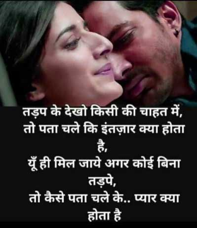 Hindi Sad Shayari With Images Download