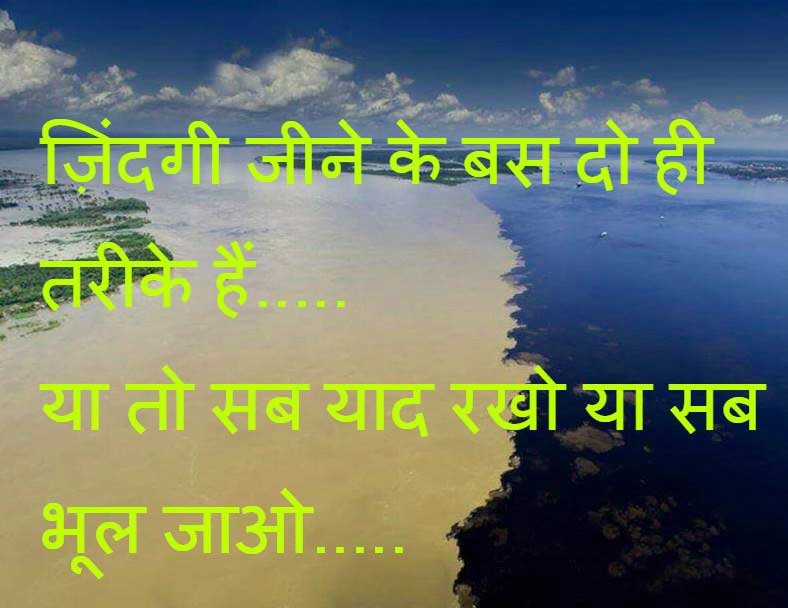 Hindi Sad Shayari With Images Pics For Facebook