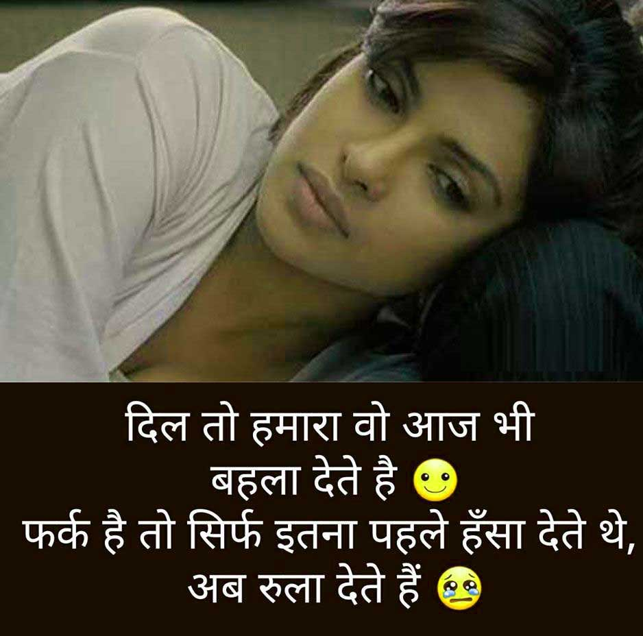 Hindi Sad Shayari With Images Pics Wallpaper Free