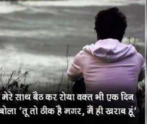 Sad Shayari Images In Hindi