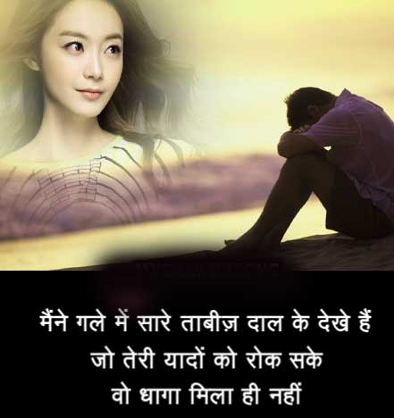 Hindi Sad Shayari With Images photo wallpaper