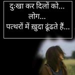 Sad Shayari With Images Wallpaper In Hindi
