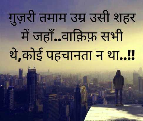 Hindi Sad Shayari With Images Download Photo