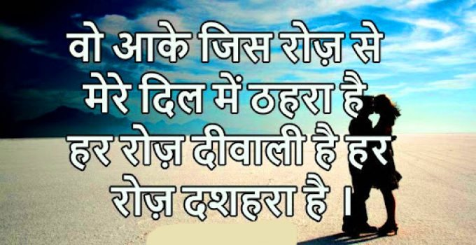 Shayari Whatsapp Dp Images