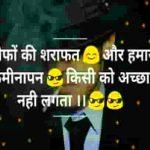 Hindi Attitude Whatsapp Photo Pictures DP Wallpaper for Boy