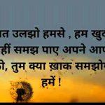 Hindi Attitude Whatsapp DP Images Wallpaper Photo Pics pictures Free HD