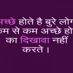 Hindi Attitude Whatsapp DP Images Wallpaper Photo Free