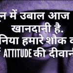 Hindi Attitude Whatsapp DP Photo Pics Pictures Wallpaper Download