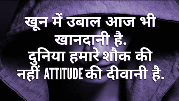 Hindi Attitude Whatsapp DP Photo Download