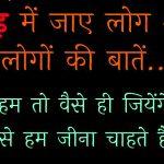 Hindi Attitude Whatsapp DP Pictures Photo Download