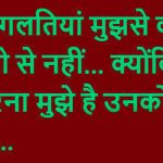Hindi Attitude Whatsapp DP Wallpaper