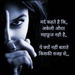 Hindi Attitude Whatsapp DP Pics HD