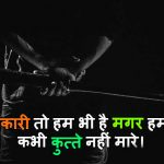 Hindi Attitude Whatsapp DP Photo HD