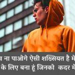 Hindi Attitude Whatsapp DP Photo for Boys
