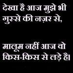 Hindi Attitude Whatsapp DP Pics Wallpaper Pictures Free Download