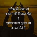 Hindi Attitude Whatsapp DP Pics Images Wallpaper HD