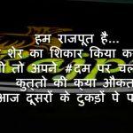 Attitude Whatsapp Dp Images for Rajput Boy