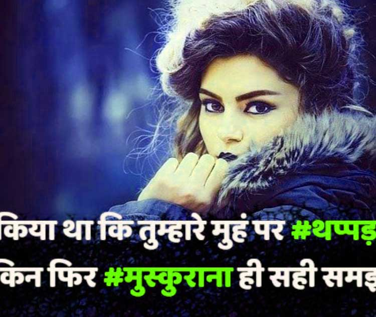 Beautiful Attractive Whatsapp DP Images In Hindi