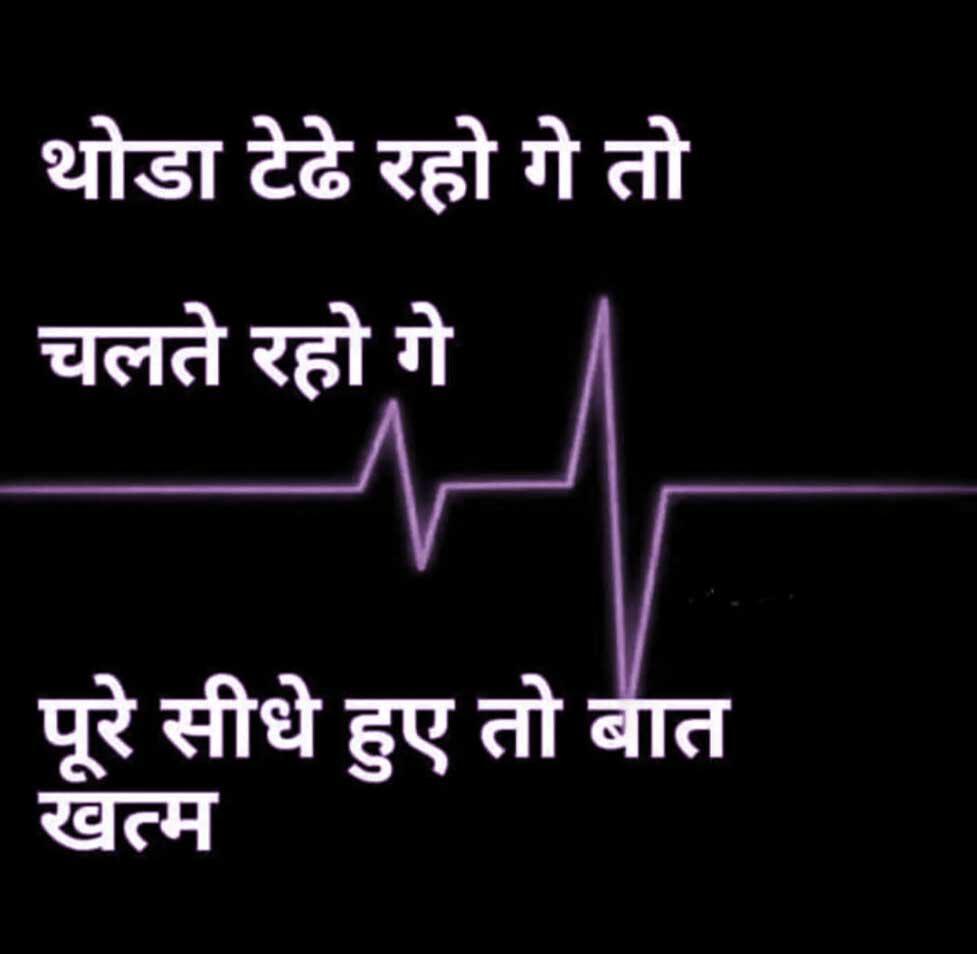 Best Hindi Attitude Status Images