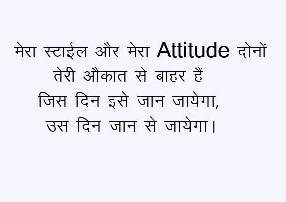 Hindi Attitude Status Wallpaper Free