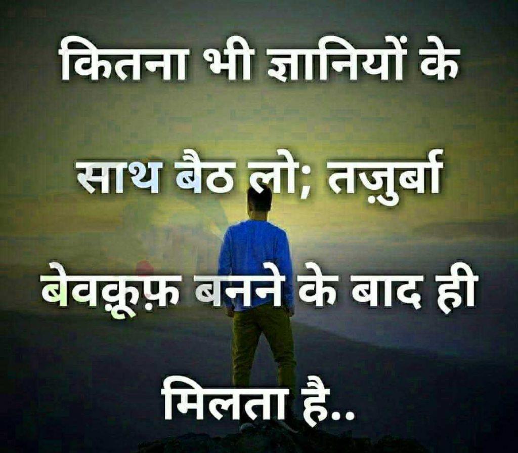 Hindi Attitude Status Pics Wallpaper Free