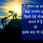 Beautiful Free Hindi Life Quotes Whatsapp DP Pics Download