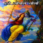 17,000+ Radha Krishna Good Morning Images Free Download