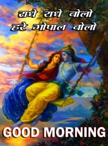 Free Radha Krishna Good Morning Pics Wallpaper Download Free With Hindi Quotes