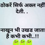 Hindi Funny images for Whatsapp Status