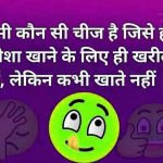 Hindi Funny Images Pic for Friend