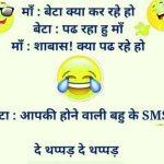 Hindi Funny Pics Images Download