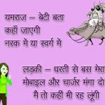 New Best Hindi Funny Images Download