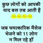 Hindi Funny Photo Download Free