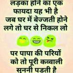Free Hindi Funny Pics Images Download