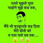 Hindi Funny Whatsapp DP