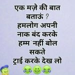 Hindi Funny Whatsapp DP Images Pics Download