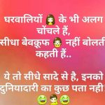 Hindi Funny Whatsapp DP Photo Pics Download